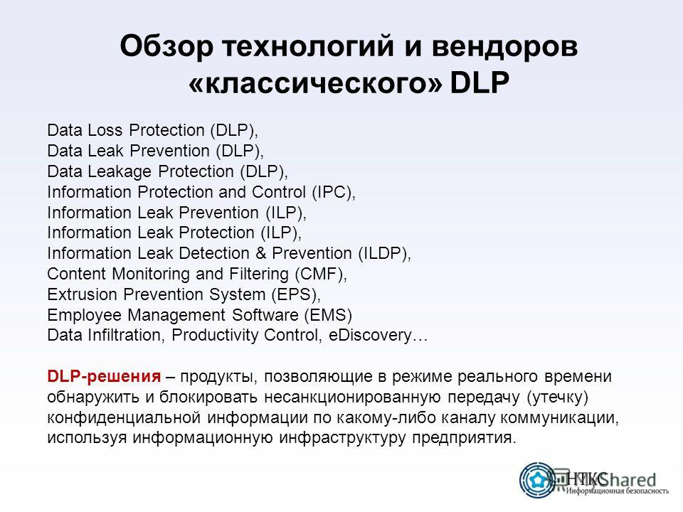 Обзор технологий и вендоров «классического» DLP Data Loss Protection (DLP), Data Leak Prevention (DLP), Data Leakage Protection (DLP), Information Protection and Control (IPC), Information Leak Prevention (ILP), Information Leak Protection (ILP), Inf