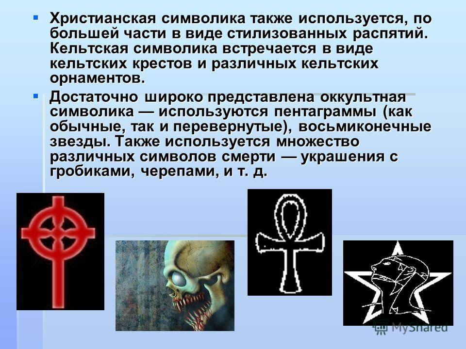 Христианская символика также используется, по большей части в виде стилизованных распятий. Кельтская символика встречается в виде кельтских крестов и различных кельтских орнаментов. Христианская символика также используется, по большей части в виде с