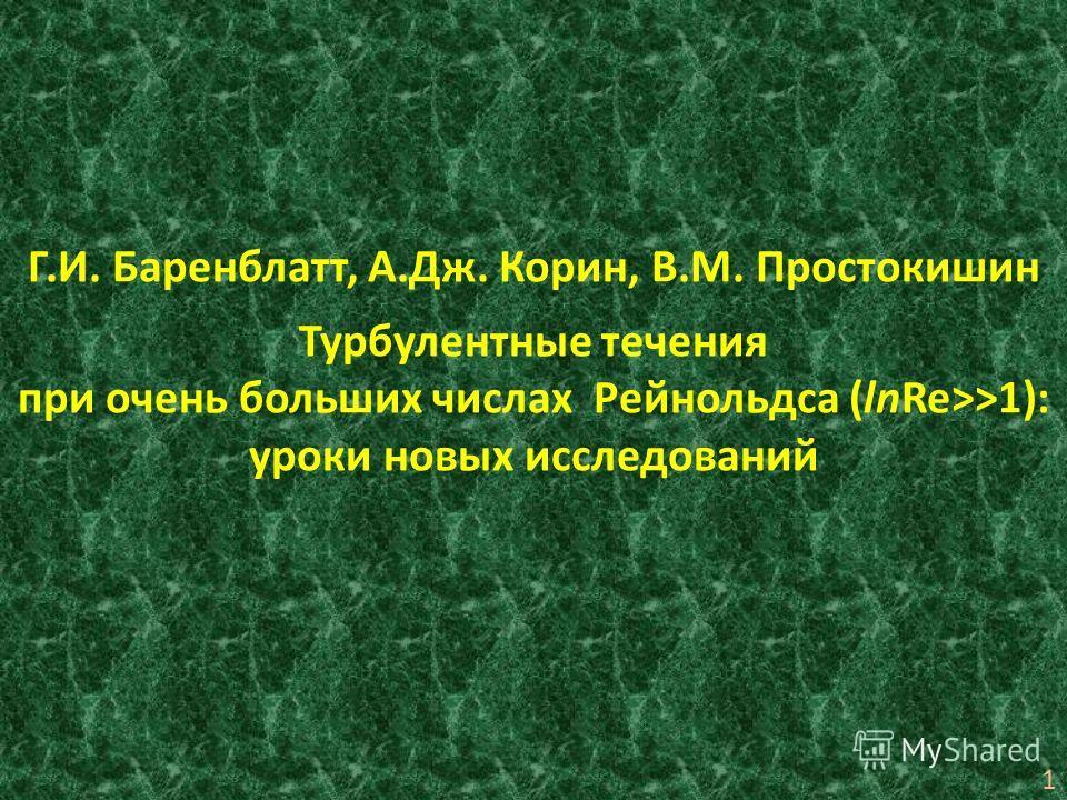 Г.И. Баренблатт, А.Дж. Корин, В.М. Простокишин Турбулентные течения при очень больших числах Рейнольдса (lnRe>>1): уроки новых исследований 1