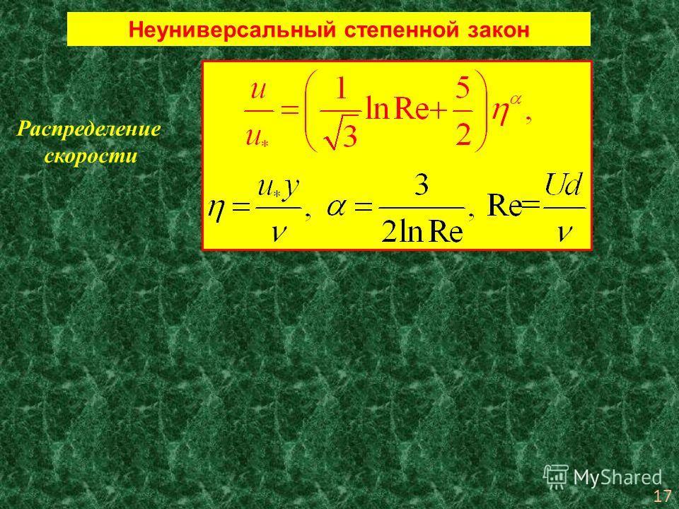 17 Неуниверсальный степенной закон Распределение скорости