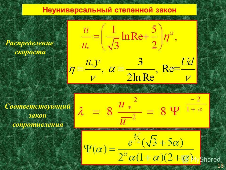 18 Неуниверсальный степенной закон Распределение скорости Соответствующий закон сопротивления