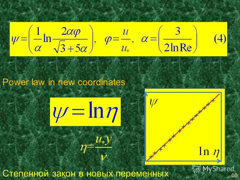 Power law in new coordinates 40 Степенной закон в новых переменных