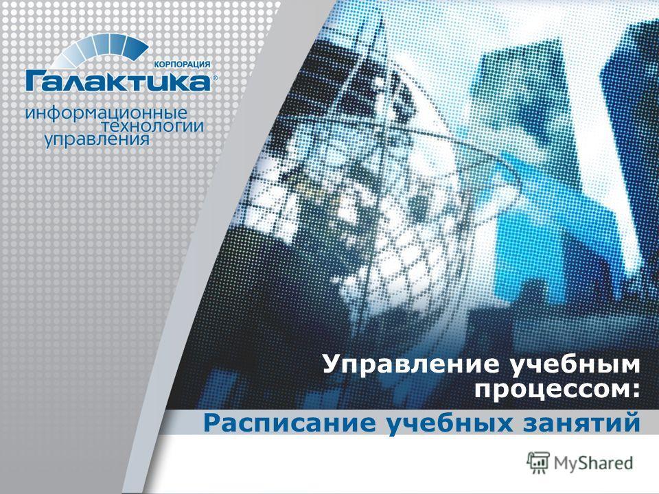 Петр Малевич Руководитель проекта Управление учебным процессом: Расписание учебных занятий