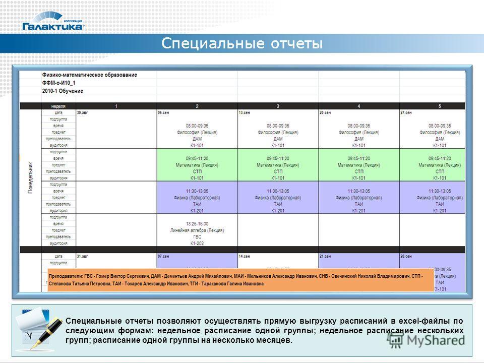 Специальные отчеты Специальные отчеты позволяют осуществлять прямую выгрузку расписаний в excel-файлы по следующим формам: недельное расписание одной группы; недельное расписание нескольких групп; расписание одной группы на несколько месяцев.