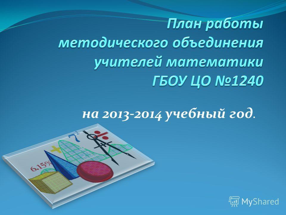на 2013-2014 учебный год.