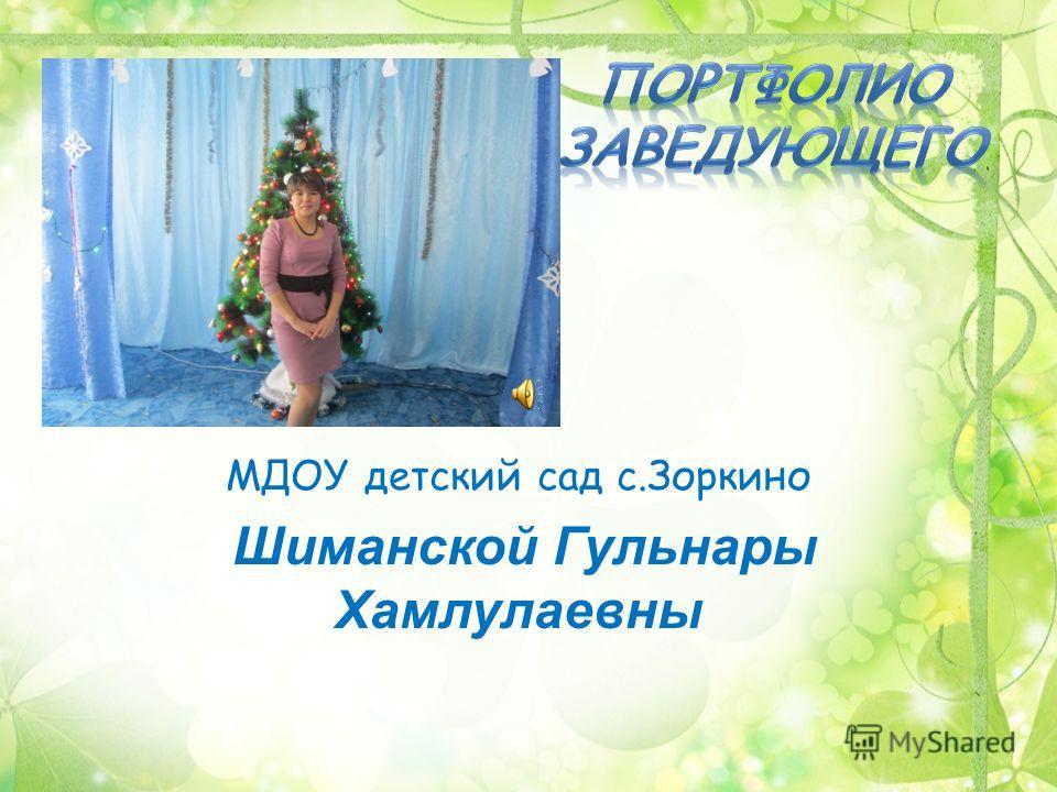 МДОУ детский сад с.Зоркино Шиманской Гульнары Хамлулаевны