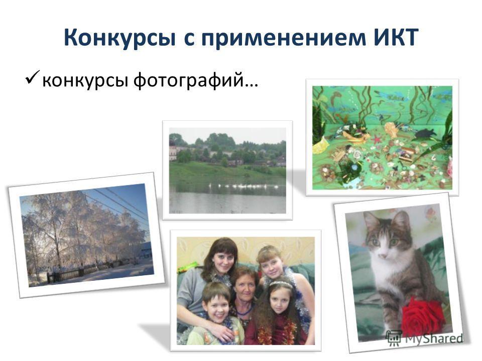 Конкурсы с применением ИКТ конкурсы фотографий…