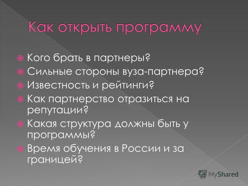 Кого брать в партнеры? Сильные стороны вуза-партнера? Известность и рейтинги? Как партнерство отразиться на репутации? Какая структура должны быть у программы? Время обучения в России и за границей?