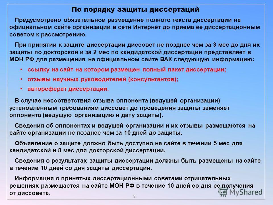 Презентация на тему ЭТАПЫ ДОРОЖНОЙ КАРТЫ МОДЕРНИЗАЦИИ СИСТЕМЫ  6 По порядку защиты диссертаций