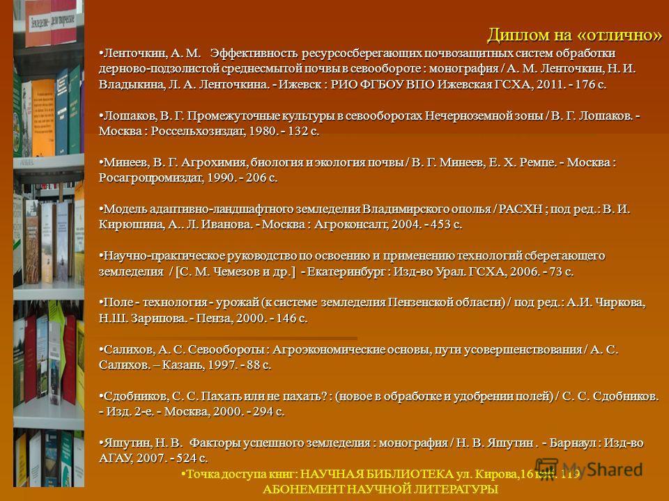 Диплом на «отлично» Ленточкин, А. М. Эффективность ресурсосберегающих почвозащитных систем обработки дерново-подзолистой среднесмытой почвы в севообороте : монография / А. М. Ленточкин, Н. И. Владыкина, Л. А. Ленточкина. - Ижевск : РИО ФГБОУ ВПО Ижев