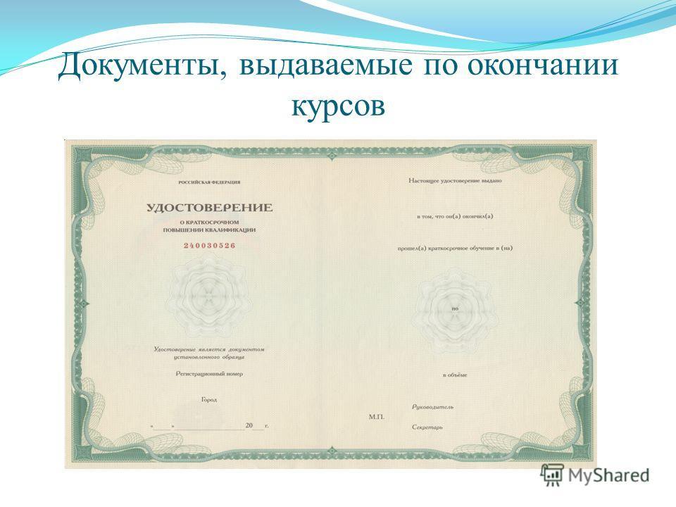 Документы, выдаваемые по окончании курсов