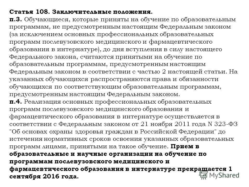 Статья 108. Заключительные положения. п.3. Обучающиеся, которые приняты на обучение по образовательным программам, не предусмотренным настоящим Федеральным законом (за исключением основных профессиональных образовательных программ послевузовского мед