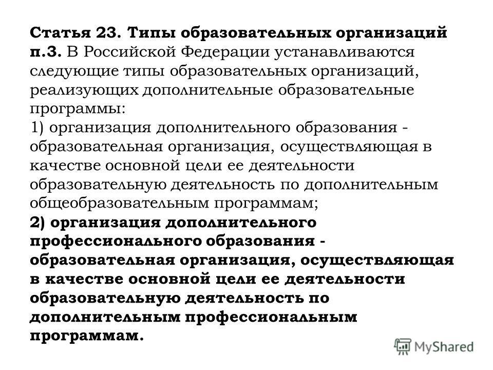 Статья 23. Типы образовательных организаций п.3. В Российской Федерации устанавливаются следующие типы образовательных организаций, реализующих дополнительные образовательные программы: 1) организация дополнительного образования - образовательная орг