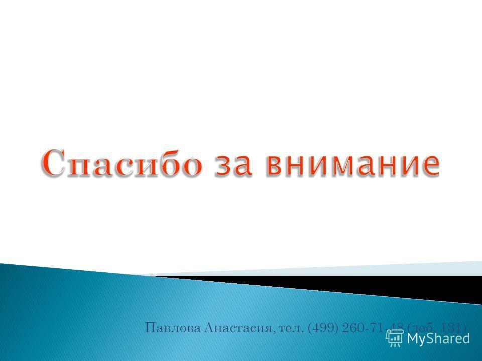Павлова Анастасия, тел. (499) 260-71-48 (доб. 131)