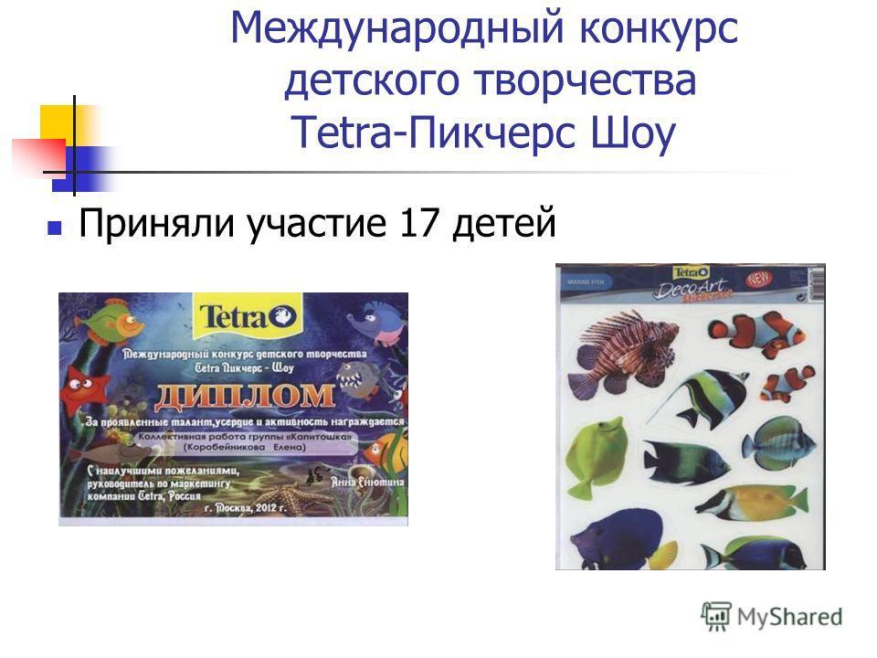 Международный конкурс детского творчества Tetra-Пикчерс Шоу Приняли участие 17 детей