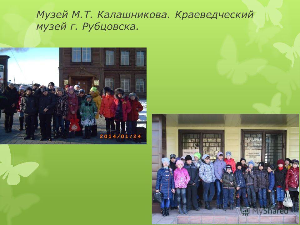 Музей М.Т. Калашникова. Краеведческий музей г. Рубцовска.