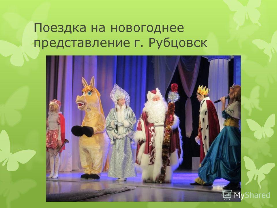 Поездка на новогоднее представление г. Рубцовск