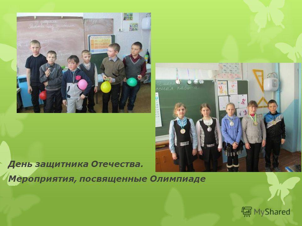 День защитника Отечества. Мероприятия, посвященные Олимпиаде