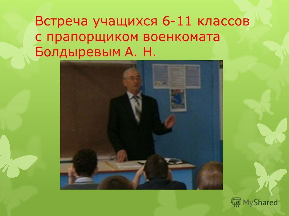 Встреча учащихся 6-11 классов с прапорщиком военкомата Болдыревым А. Н.