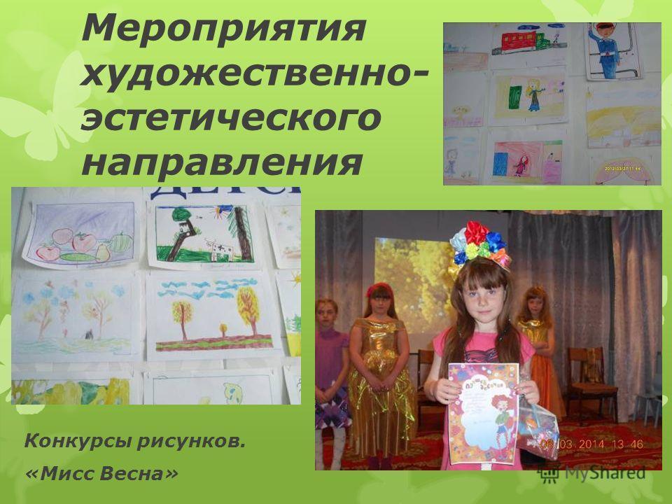 Мероприятия художественно- эстетического направления Конкурсы рисунков. «Мисс Весна»
