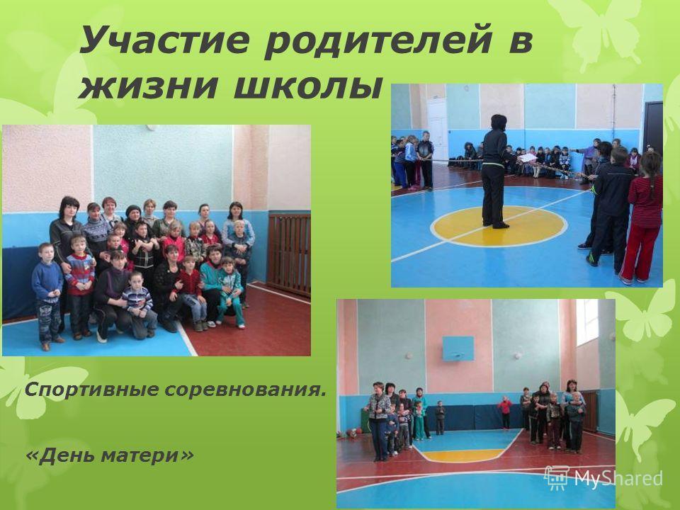 Участие родителей в жизни школы Спортивные соревнования. «День матери»