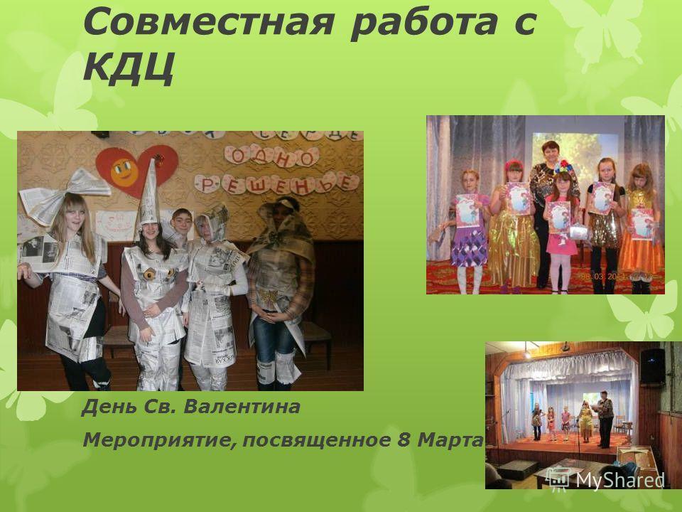 Совместная работа с КДЦ День Св. Валентина Мероприятие, посвященное 8 Марта.