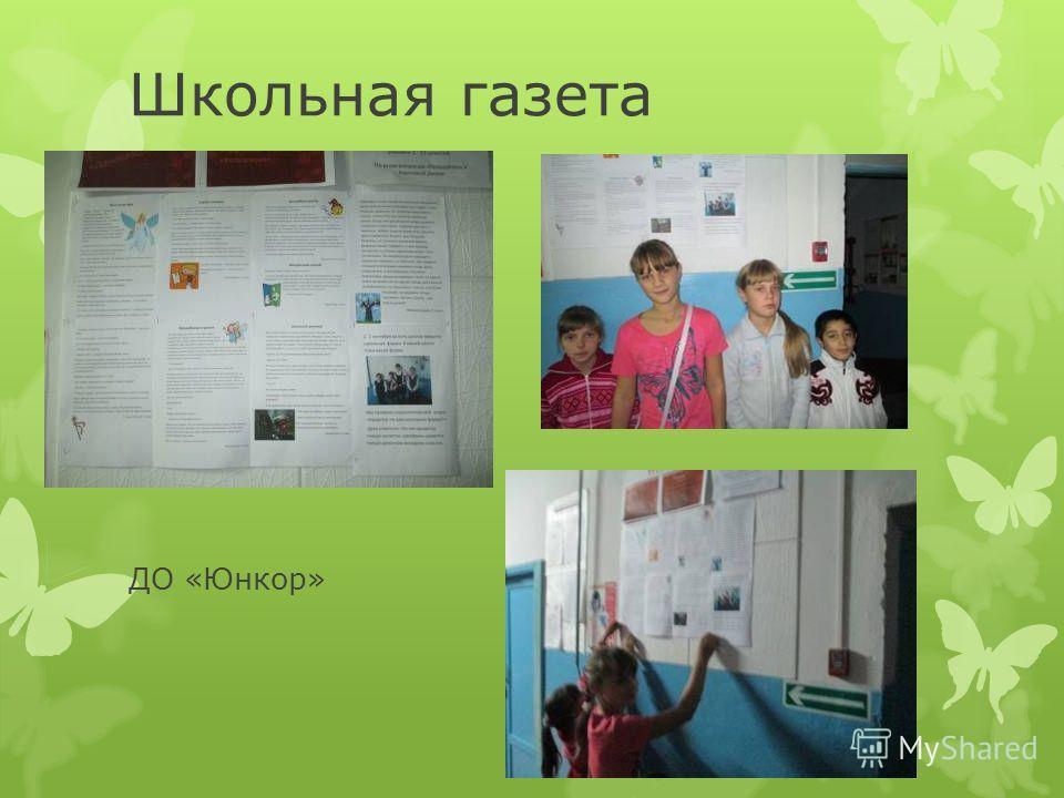 Школьная газета ДО «Юнкор»