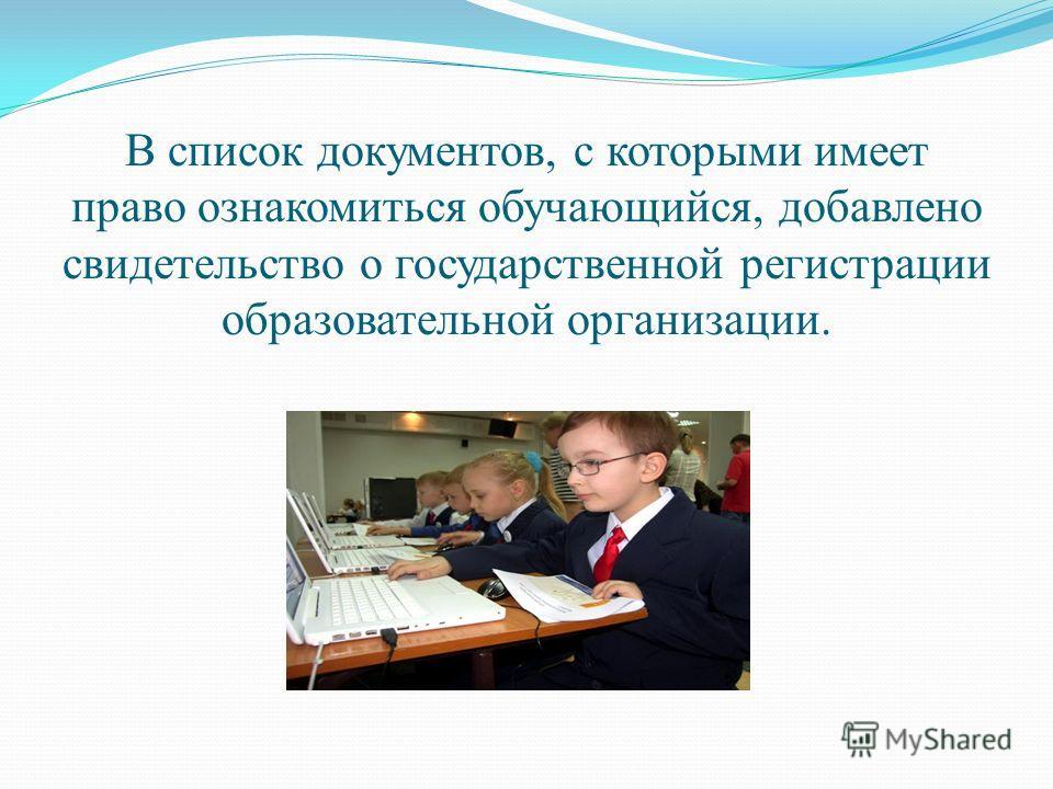 В список документов, с которыми имеет право ознакомиться обучающийся, добавлено свидетельство о государственной регистрации образовательной организации.