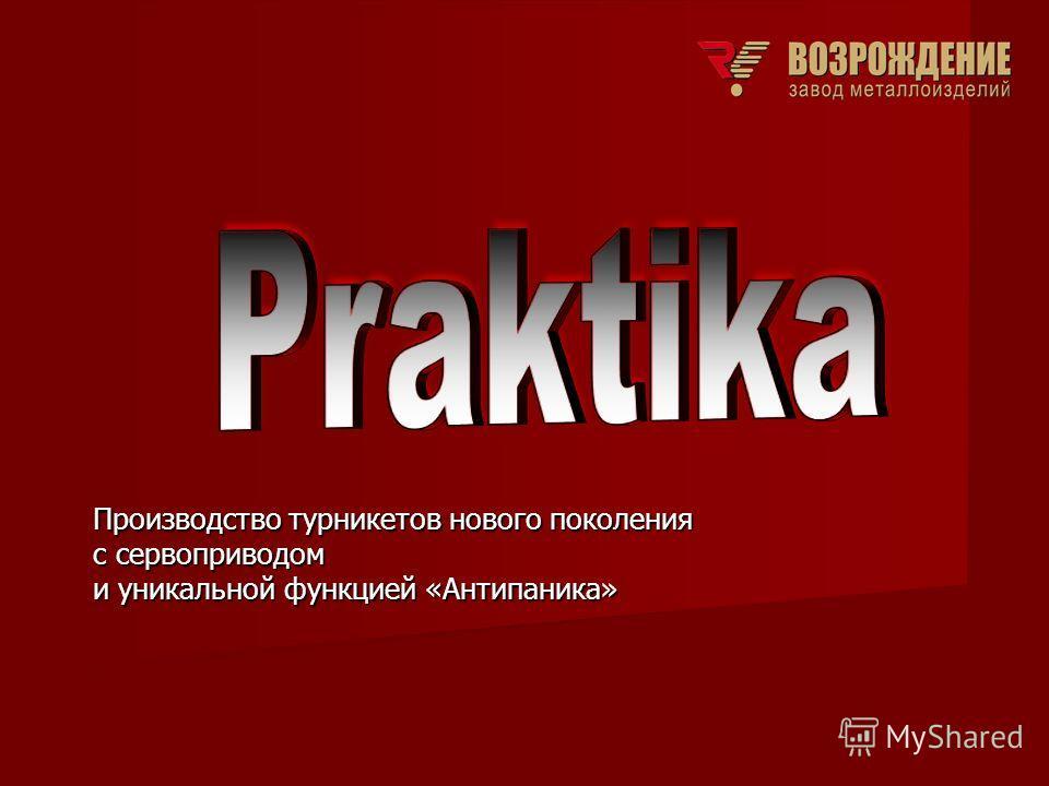 Производство турникетов нового поколения с сервоприводом и уникальной функцией «Антипаника»