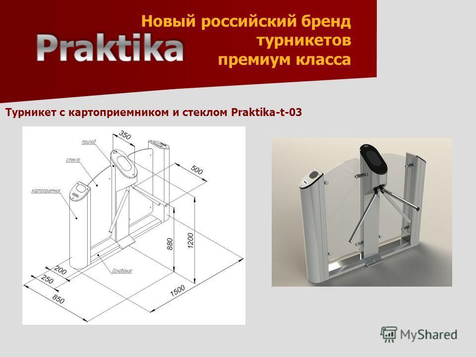 Новый российский бренд турникетов премиум класса Турникет с картоприемником и стеклом Praktika-t-03