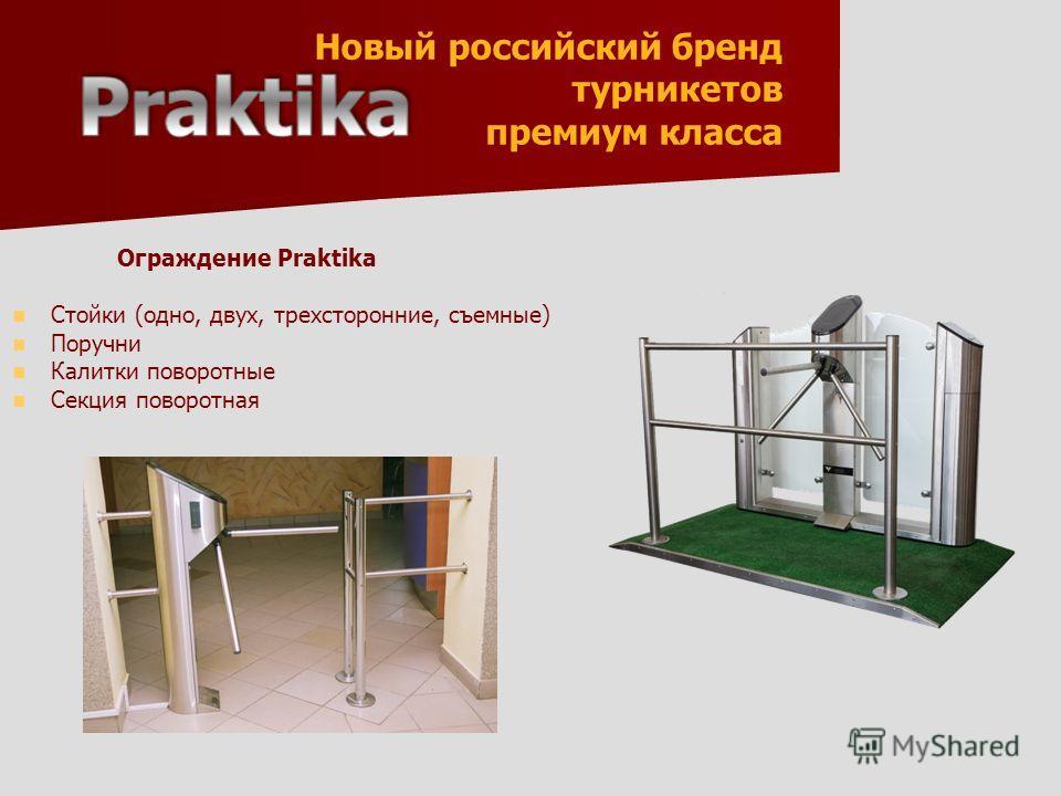 Новый российский бренд турникетов премиум класса Ограждение Praktika Стойки (одно, двух, трехсторонние, съемные) Поручни Калитки поворотные Секция поворотная