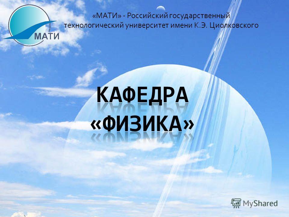 «МАТИ» - Российский государственный технологический университет имени К.Э. Циолковского