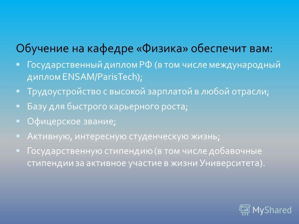 Обучение на кафедре «Физика» обеспечит вам: Государственный диплом РФ (в том числе международный диплом ENSAM/ParisTech); Трудоустройство с высокой зарплатой в любой отрасли; Базу для быстрого карьерного роста; Офицерское звание; Активную, интересную