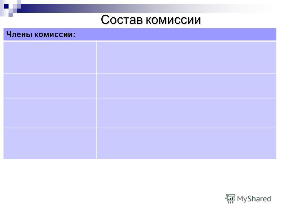 Состав комиссии Состав комиссии Члены комиссии: