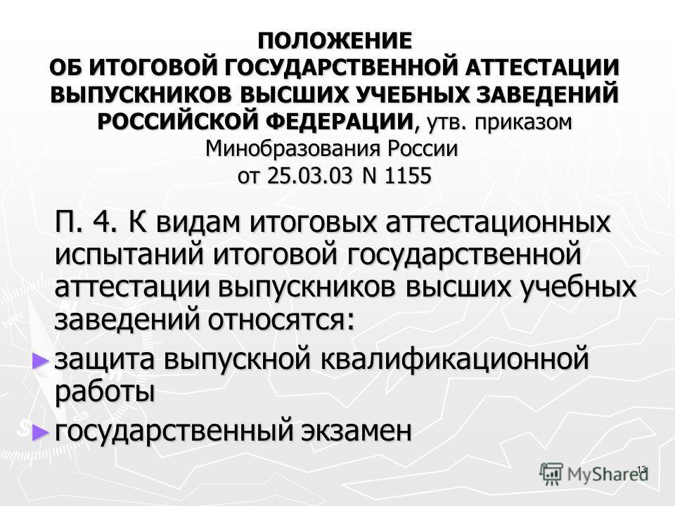 Конституция Российской Федерации (с изменениями на года)
