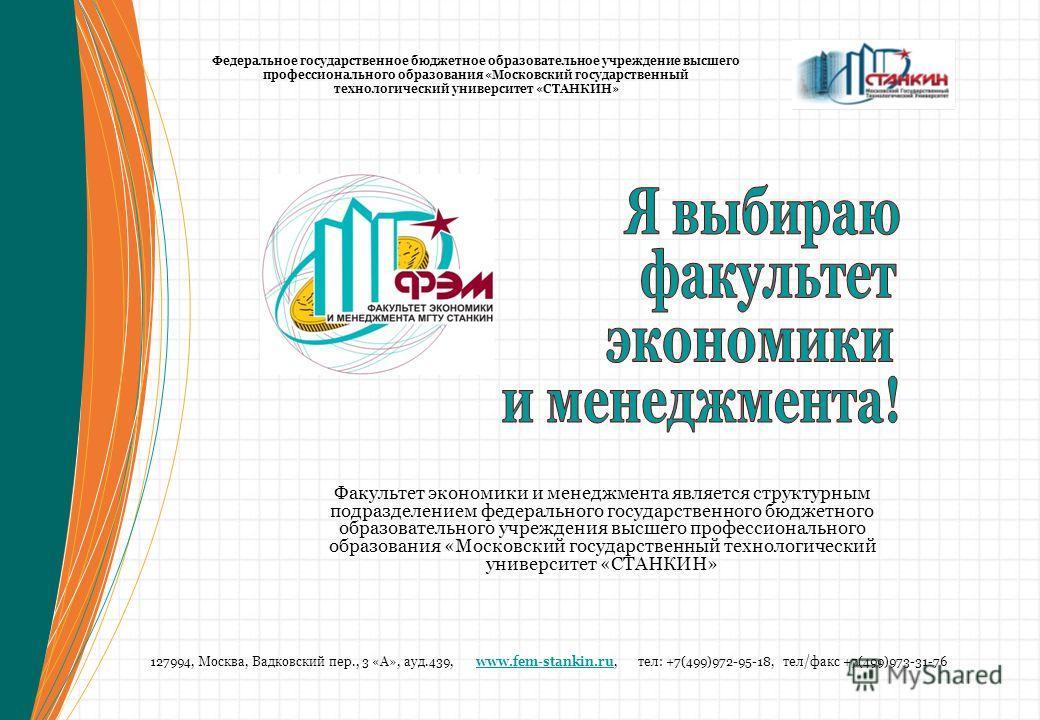 Факультет экономики и менеджмента является структурным подразделением федерального государственного бюджетного образовательного учреждения высшего профессионального образования «Московский государственный технологический университет «СТАНКИН» Федерал
