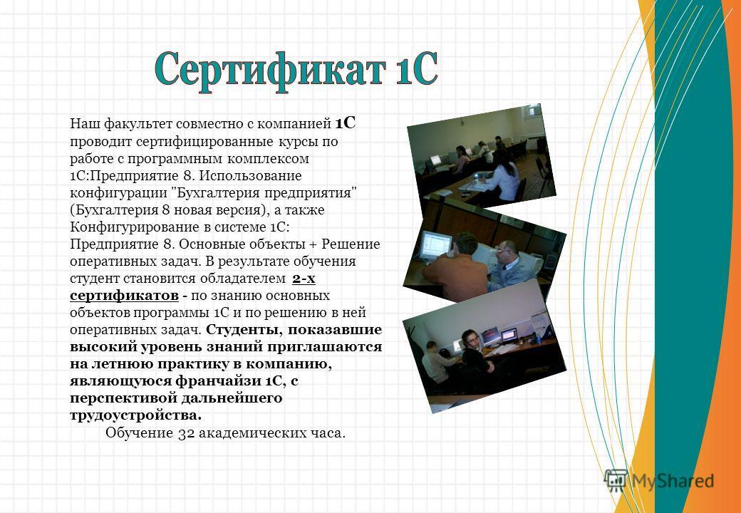 Наш факультет совместно с компанией 1С проводит сертифицированные курсы по работе с программным комплексом 1С:Предприятие 8. Использование конфигурации