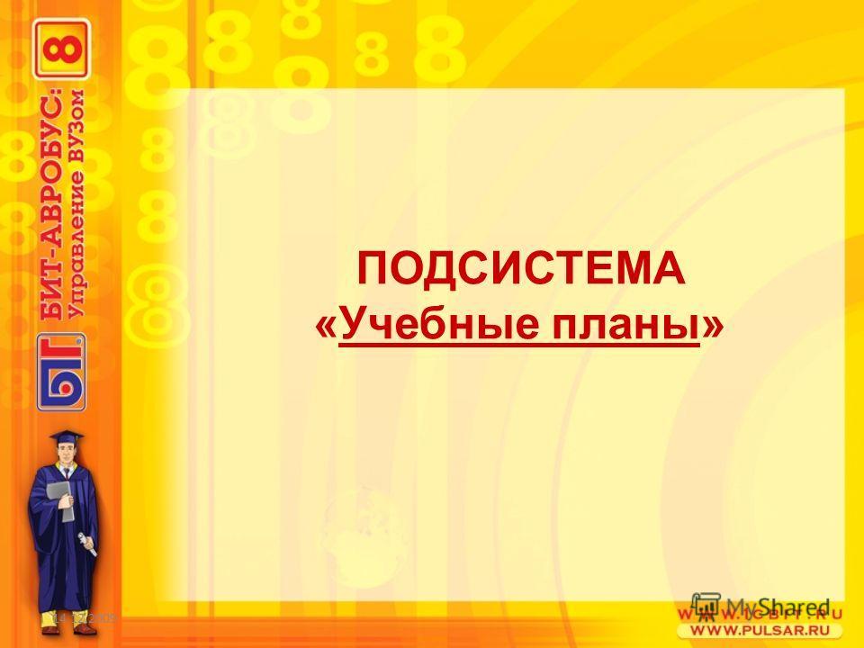 ПОДСИСТЕМА «Учебные планы» 14.12.2009