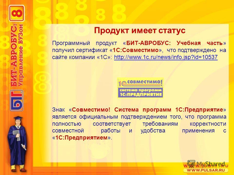 Программный продукт «БИТ-АВРОБУС: Учебная часть» получил сертификат «1С:Совместимо», что подтверждено на сайте компании «1С»: http://www.1c.ru/news/info.jsp?id=10537http://www.1c.ru/news/info.jsp?id=10537 Знак «Совместимо! Система программ 1С:Предпри