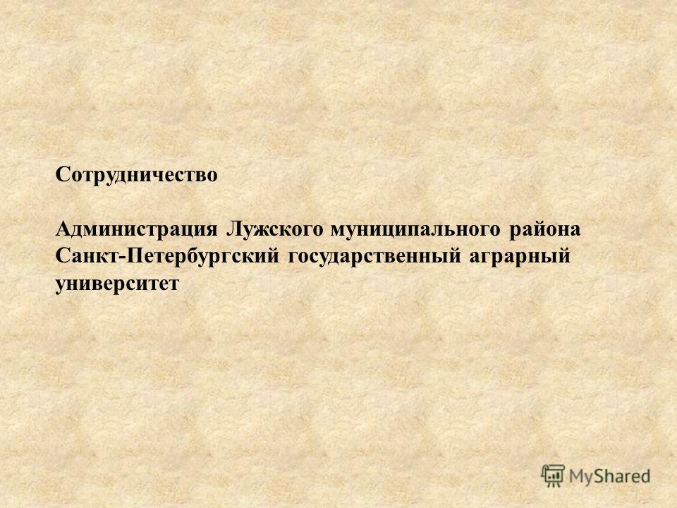 Сотрудничество Администрация Лужского муниципального района Санкт-Петербургский государственный аграрный университет