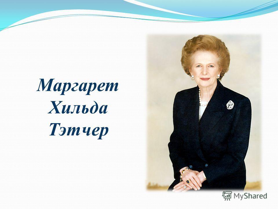 Маргарет Хильда Тэтчер