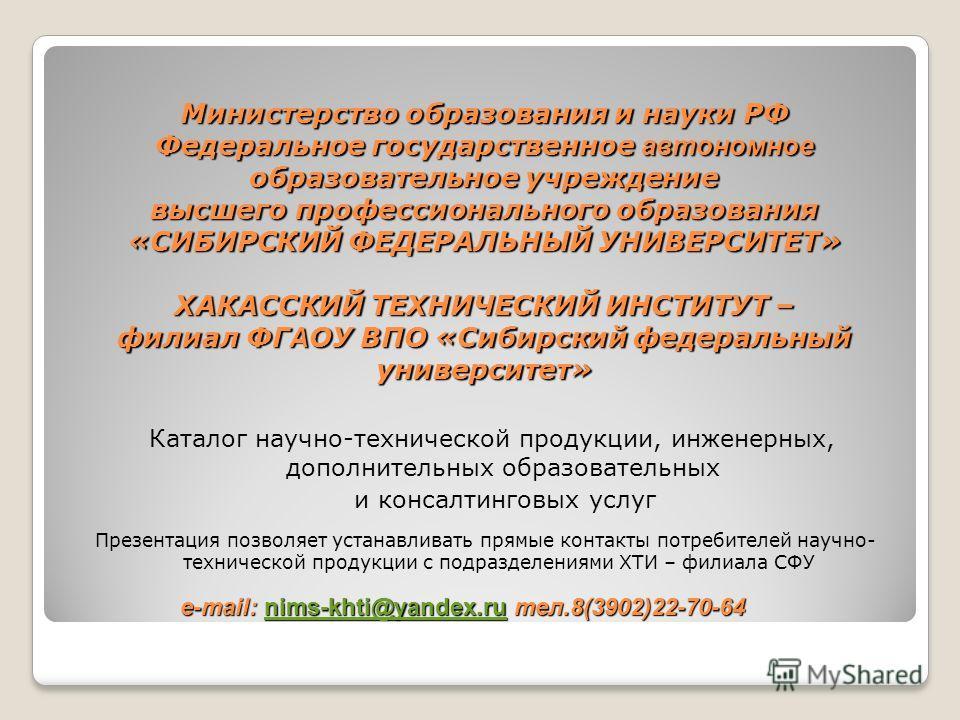 Министерство образования и науки РФ Федеральное государственное автономное образовательное учреждение высшего профессионального образования «СИБИРСКИЙ ФЕДЕРАЛЬНЫЙ УНИВЕРСИТЕТ» ХАКАССКИЙ ТЕХНИЧЕСКИЙ ИНСТИТУТ – филиал ФГ А ОУ ВПО «Сибирский федеральный