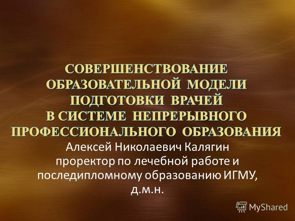 Алексей Николаевич Калягин проректор по лечебной работе и последипломному образованию ИГМУ, д.м.н.