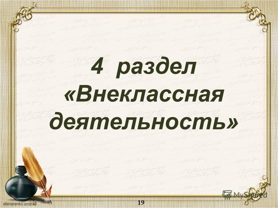 4 раздел «Внеклассная деятельность» 19