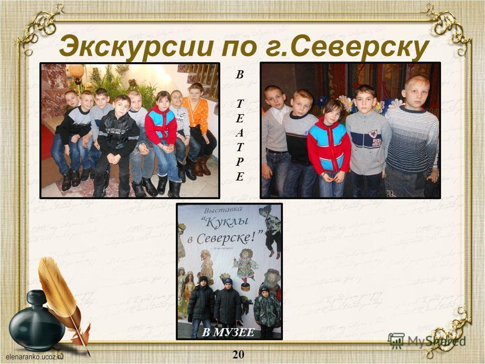 Экскурсии по г.Северску ВТЕАТРЕВТЕАТРЕ В МУЗЕЕ 20