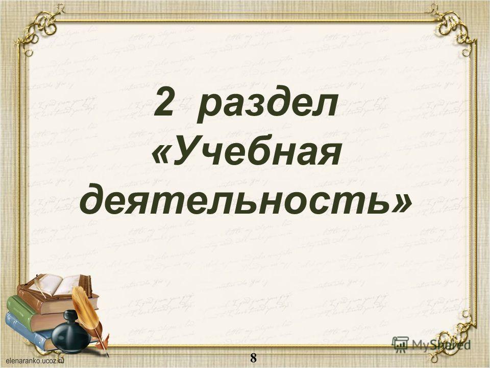 2 раздел «Учебная деятельность» 8