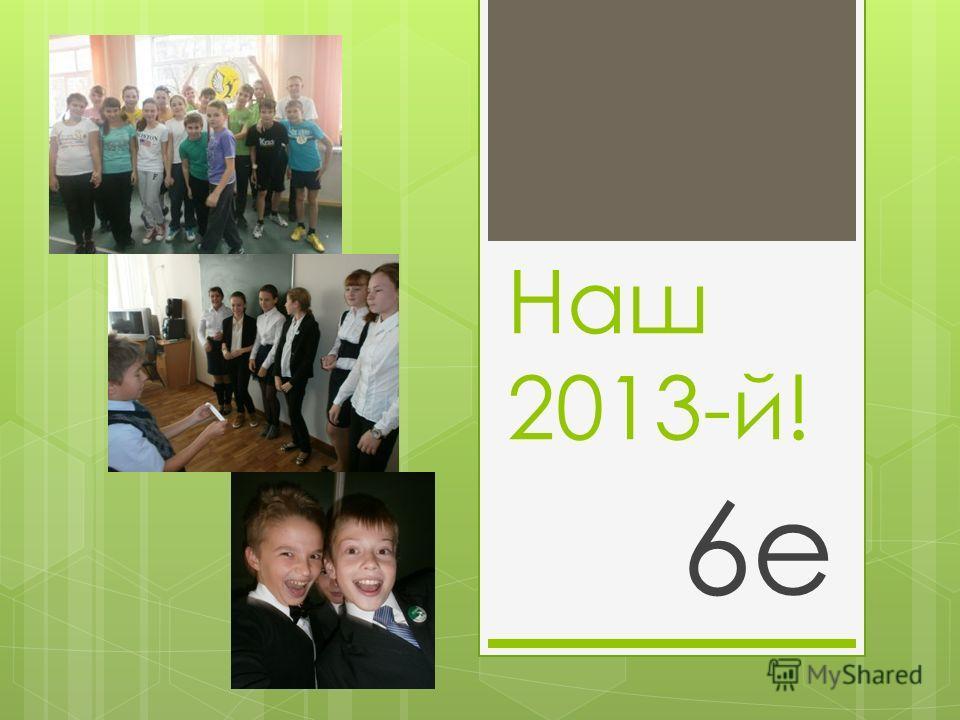 Наш 2013-й! 6е
