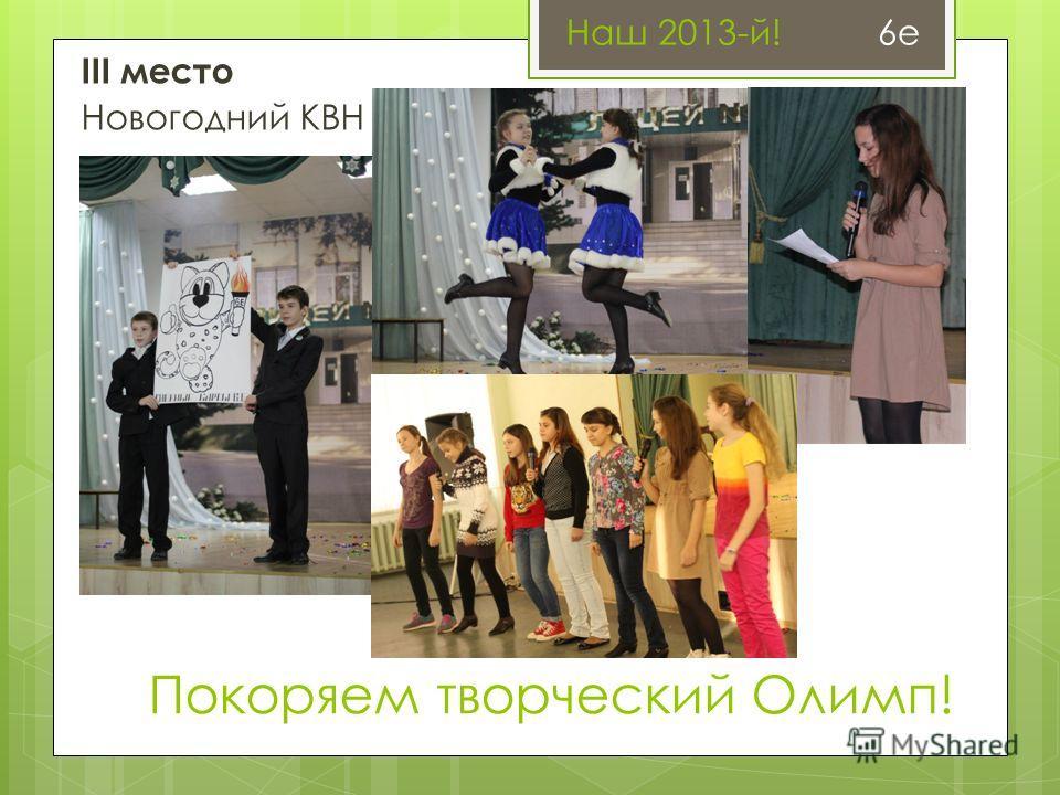 Покоряем творческий Олимп! III место Новогодний КВН Наш 2013-й! 6е