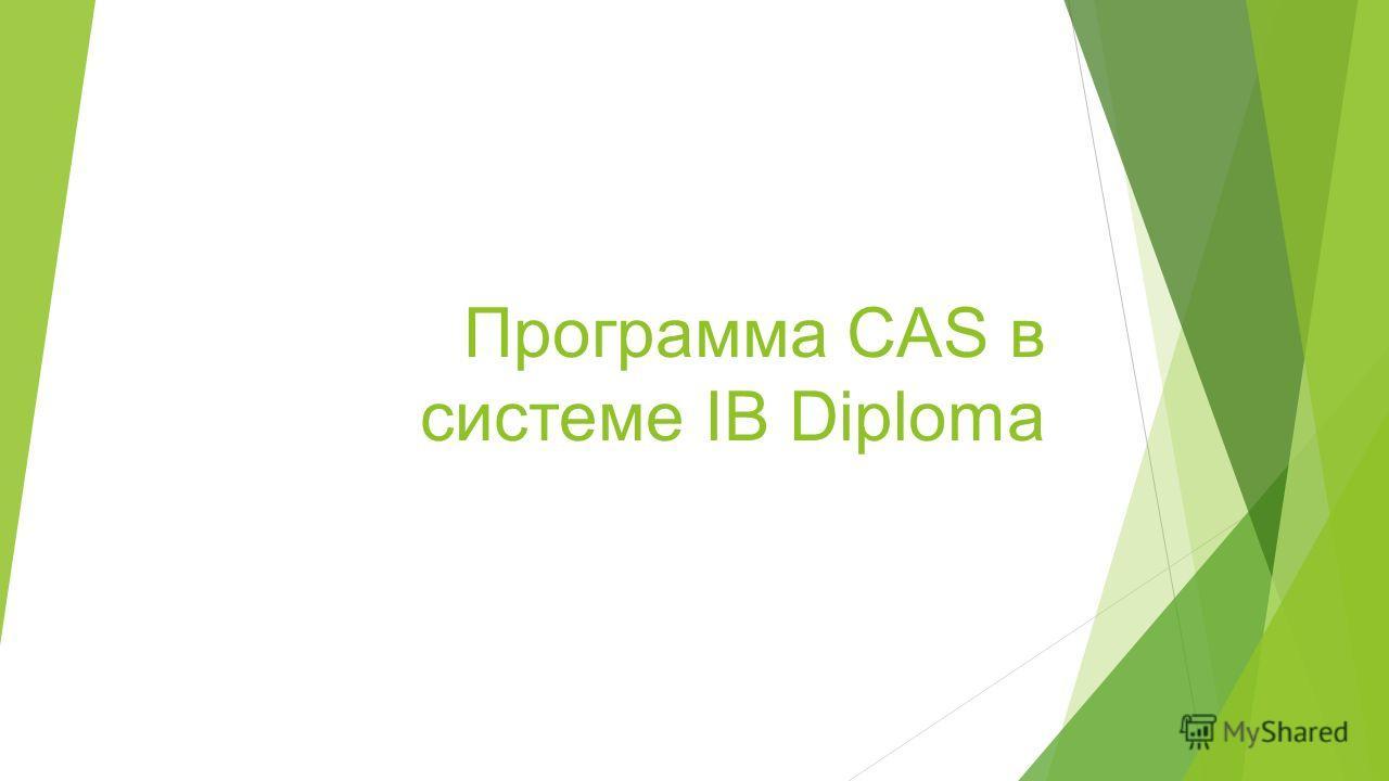Программа CAS в системе IB Diploma