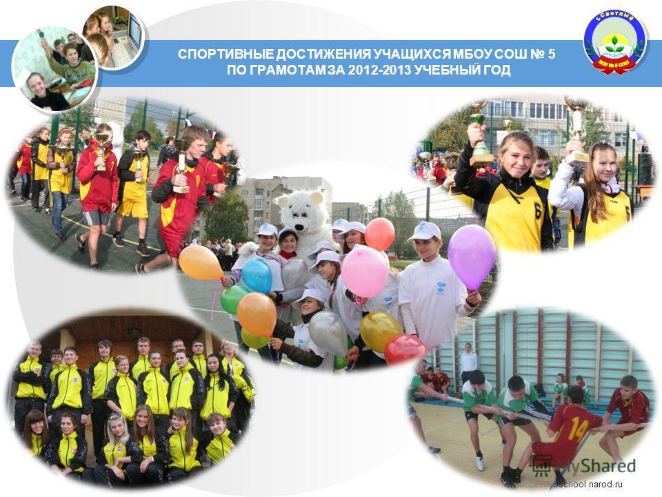 www.Svetly5school.narod.ru СПОРТИВНЫЕ ДОСТИЖЕНИЯ УЧАЩИХСЯ МБОУ СОШ 5 ПО ГРАМОТАМ ЗА 2012-2013 УЧЕБНЫЙ ГОД